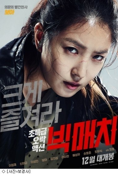 "BoA's official character poster for ""Big Match"""