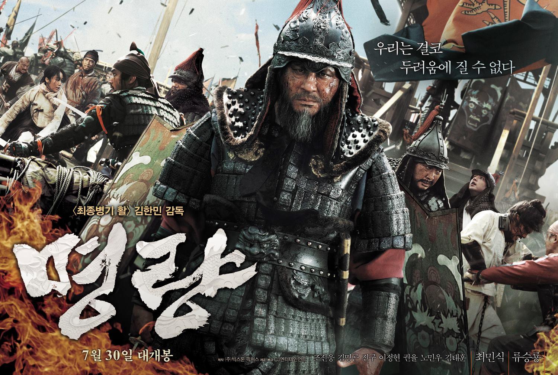 فيلم التشويق و الإثارة الكوري The Admiral : Roaring Currents مترجم أونلاين