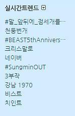 October 16th Twitter trends in Korea