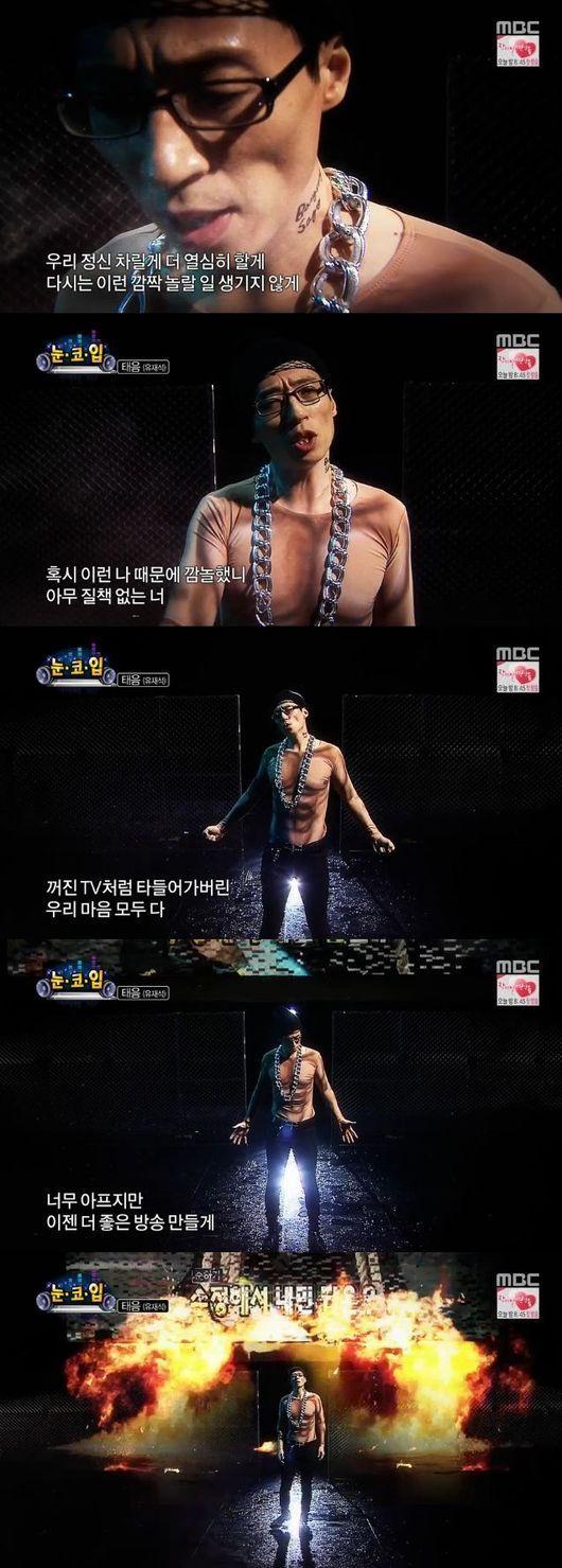 "Caption of Yoo Jae Suk in ""Eyes, Nose, Lips"" cover"