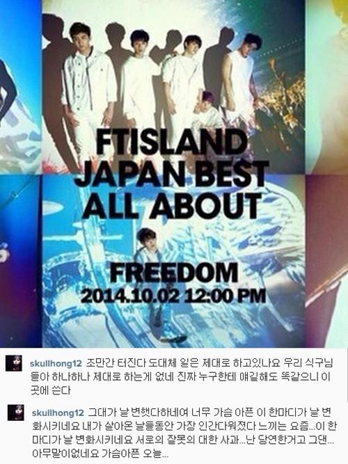 F.T Island photo from Lee Hong Ki's instagram