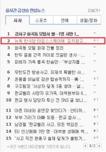 Trending on South Korean web portal Nate