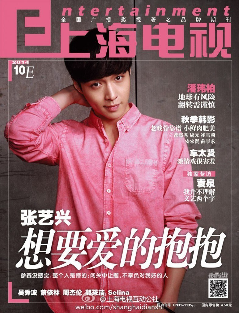 Lay on magazine cover