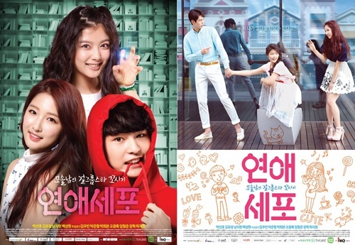 "Photo: Web Drama ""Love Cell"" posters unleashed"