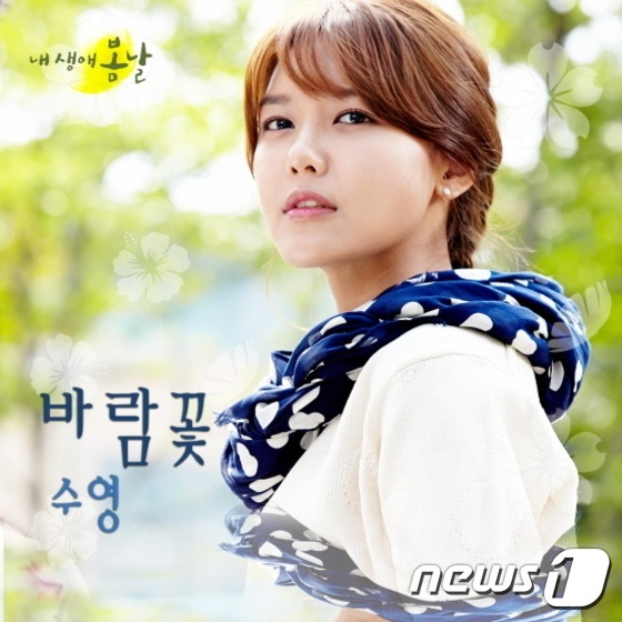 "Girls' Generation's Sooyoung to sing for ""My Spring Day"" OST"