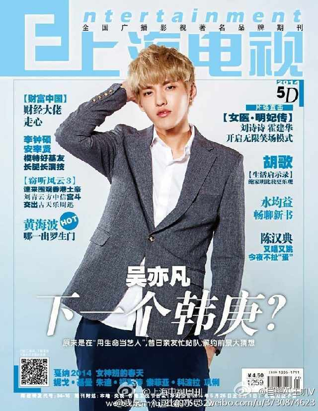 Kris on magazine cover