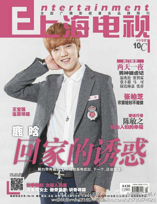 Luhan on magazine cover