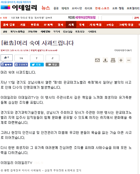 Edaily apology for Seongnam accident