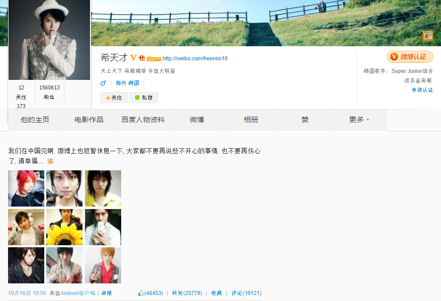 Heechul's Weibo post