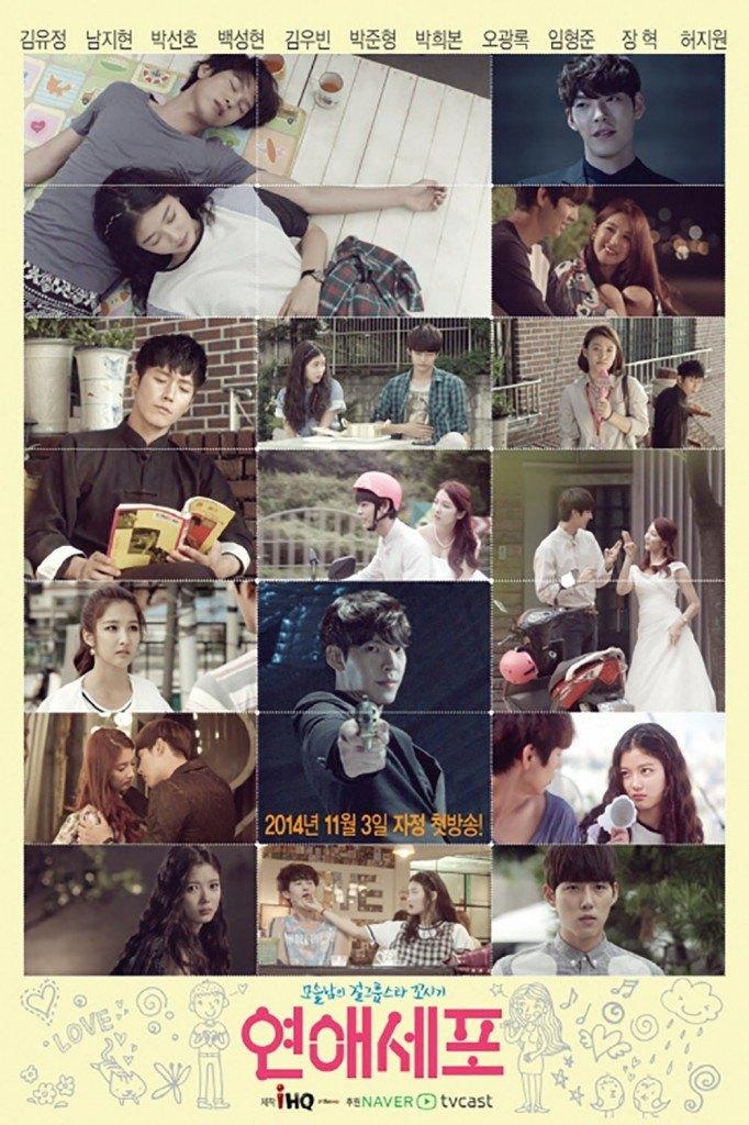 "Web drama poster for ""Love Cell"" ft. Jang Hyuk, Kim Woo Bin, Kim Yoo Jung, 4minute Nam Ji Hyun"