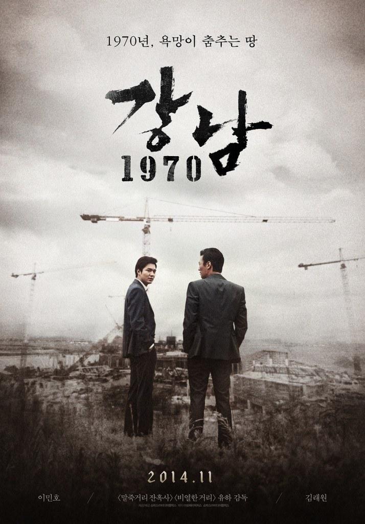 Photo: Naver Movie