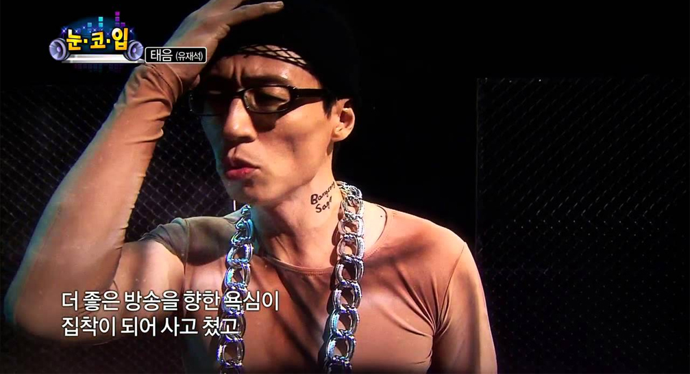 "Caption of Yoo Jae Suk ""Eyes, Nose, Lips"" cover"