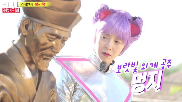Purple cat alien Ji Hyo