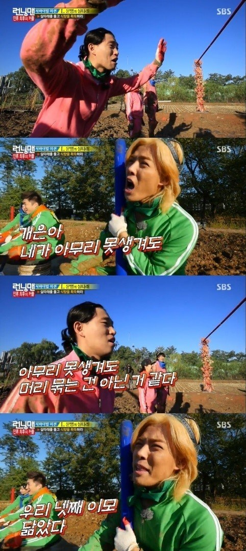 kangnam running man