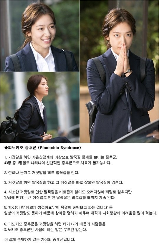 "Still cut of Park Shin Hye for ""Pinocchio"""