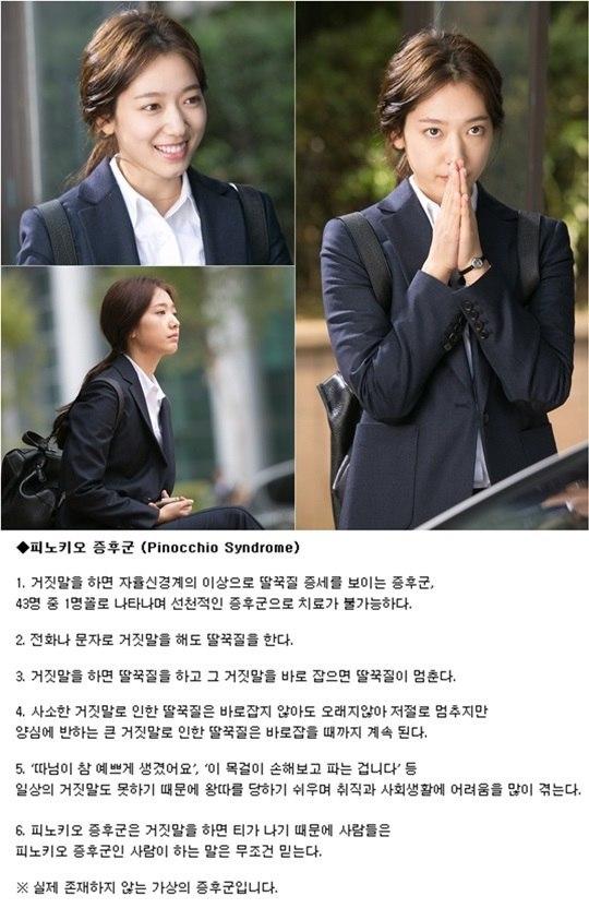 "Still cut of Park Shin Hye for ""Pinocchio"""