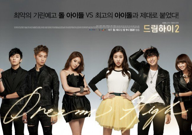 Dream High 2 Poster