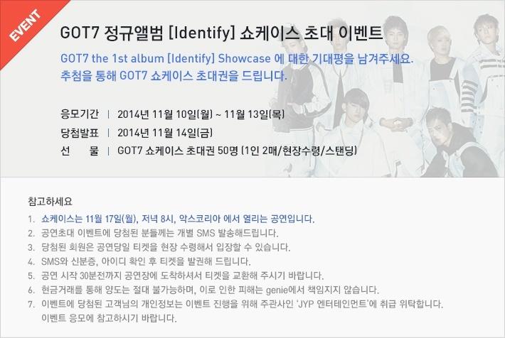 GOT7 Identify Showcase Details