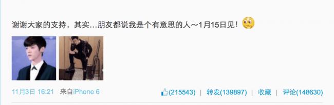 luhan weibo