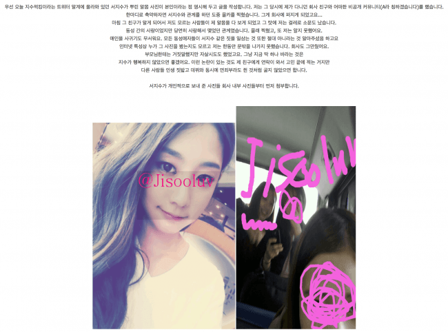 Translated Post on Daum Cafe ok1221 from alleged victim