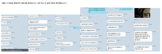 Daum Cafe Screenshot of KakaoTalk Logs (Translated Below) — Attachment #36