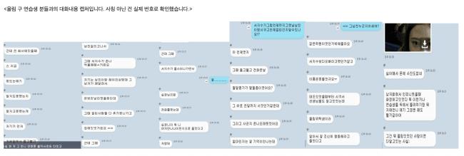 Daum Cafe Screenshot of KakaoTalk Logs (Translated Below) — Attachment #36