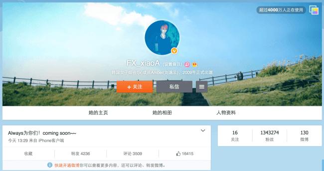 Amber Weibo