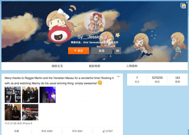 Jessica Jung Weibo