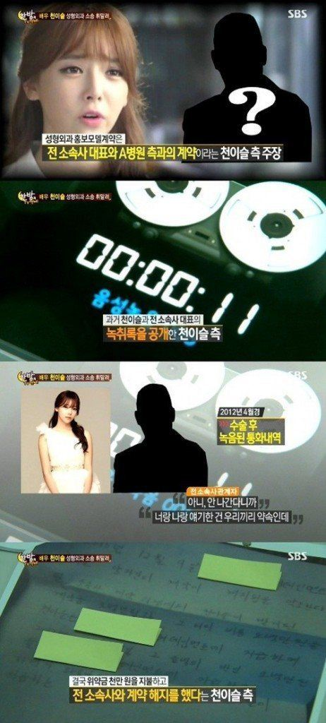 Screen shots of SBS Night of TV Entertainment coverage on Chun Yi Seul's lawsuit case