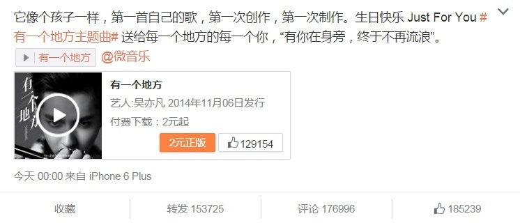 Screenshot of Wu Yifan Weibo post