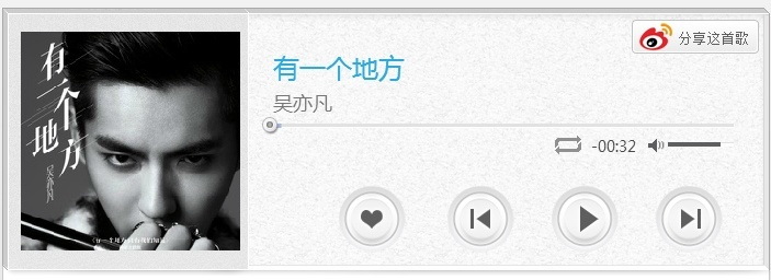 Wu Yifan sina playlist