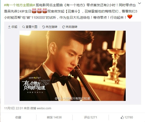 Official Weibo releases Somewhere Only We Know theme song