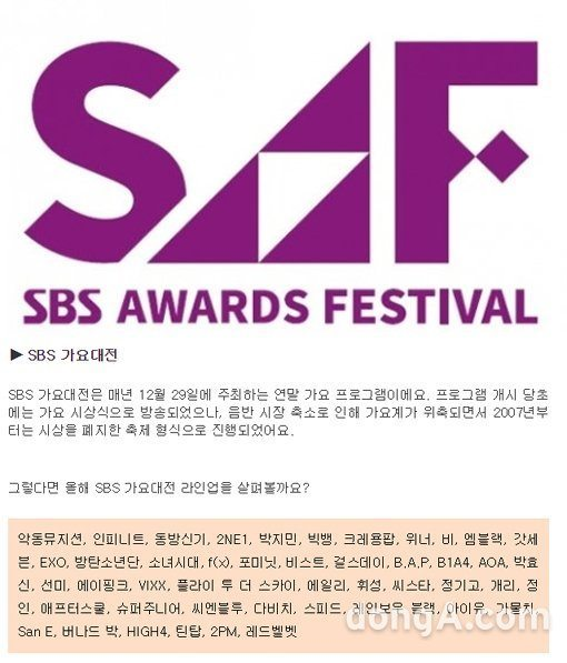 "The current SBS ""Gayo Daejun"" list circulating is false."