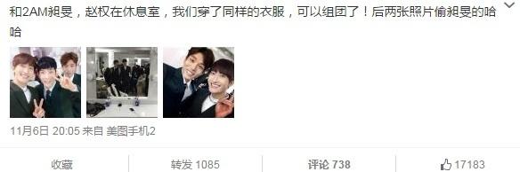 Zhoumi Weibo post