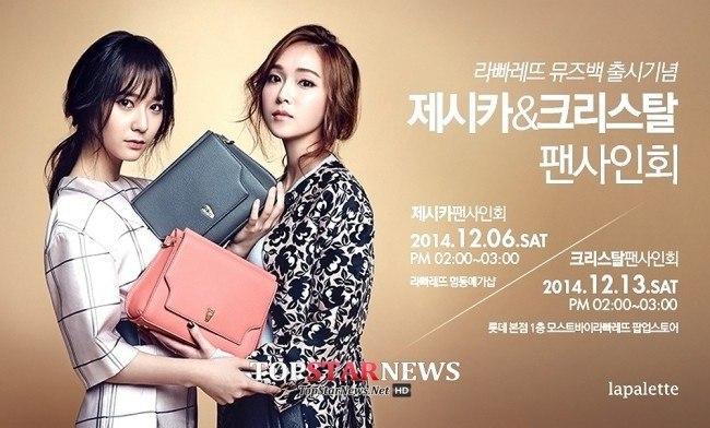 """Jessica Jung & Krystal for """"Lapalette"""""""