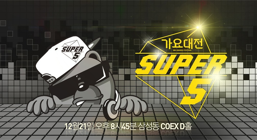 2014 SBS Gayo Daejeon SUPER5 Official Site (Logo)