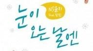 "NS Yoon-G ""눈이 오는 날엔"" single"