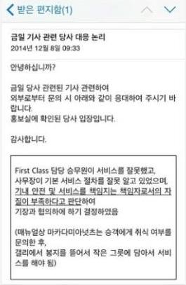 alleged korean air email