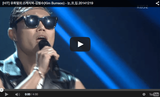 kim bum soo video