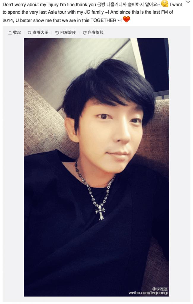 Lee Jun Ki Weibo