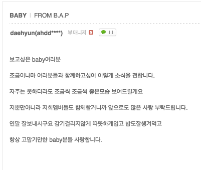 B.A.P.'s Daehyun leaves an update on new fansite