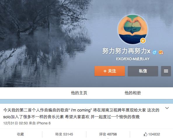 lay weibo
