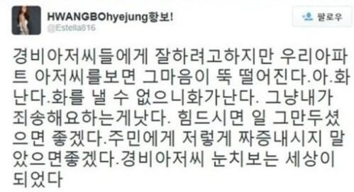 hwangbo twit