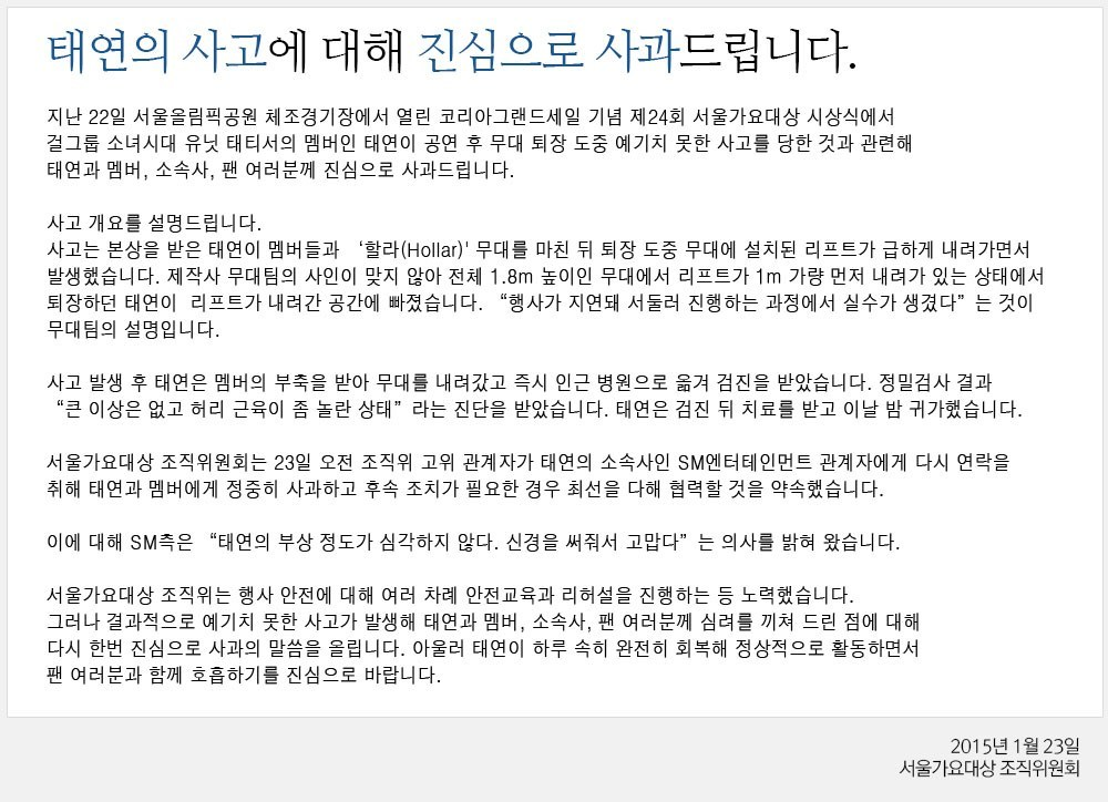 24th High1 Seoul Music Awards Apology to Taeyeon