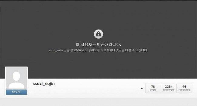 Sojin's Instagram