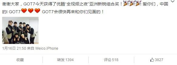 GOT7 at 2014 Youku Night