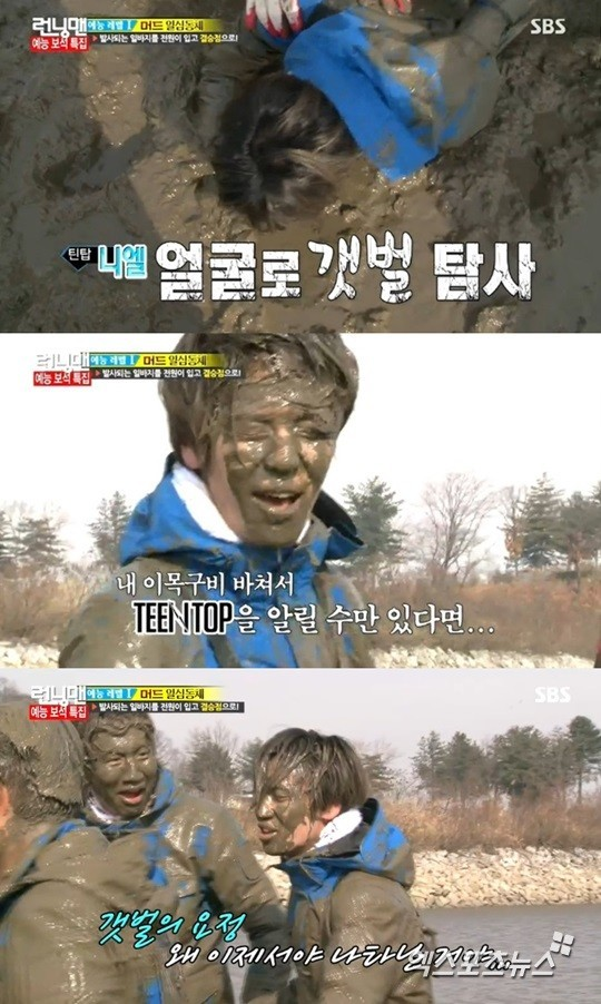 TEEN TOP Niel on Running Man