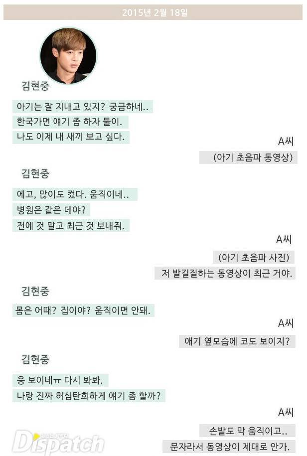Kim Hyun Joong Kakao