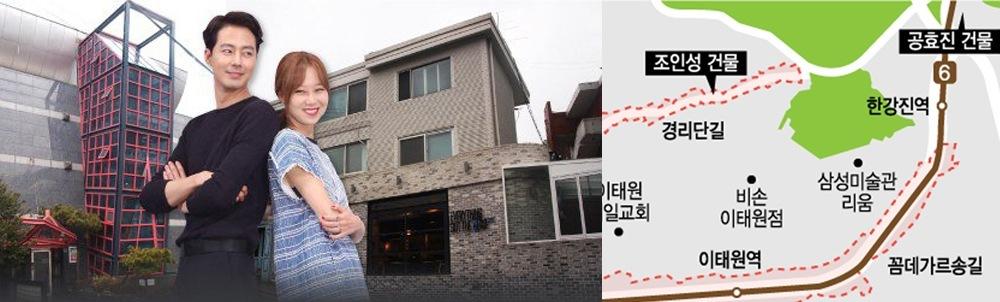 Cho in sung gong hyo jin dating