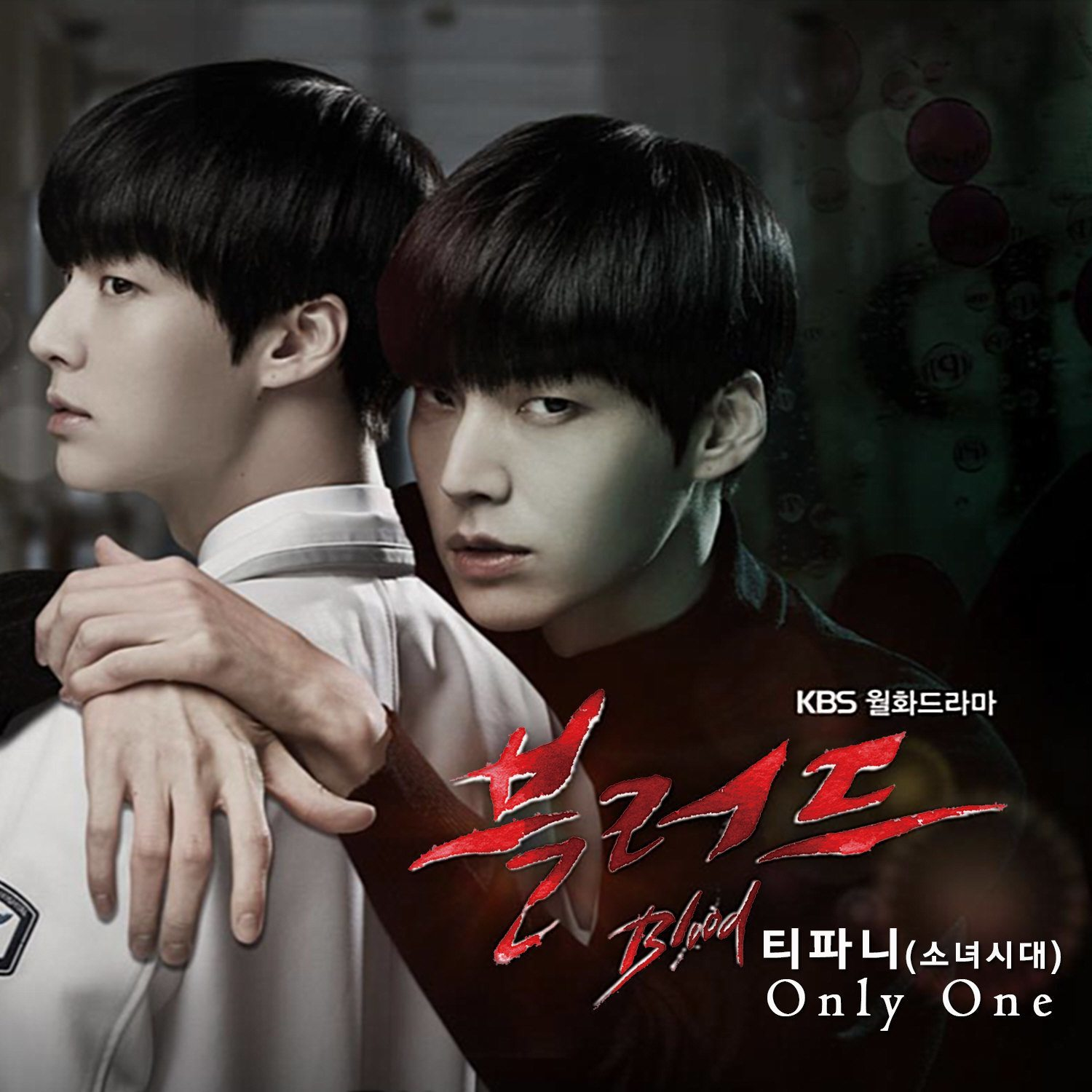 Girls' Generation Tiffany - Only One for KBS drama Blood OST Part 1